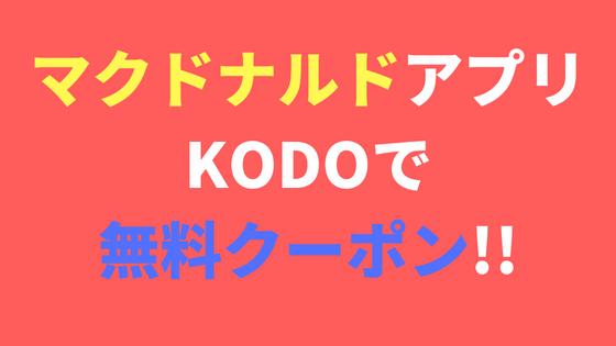 マクドナルド アプリ KODO
