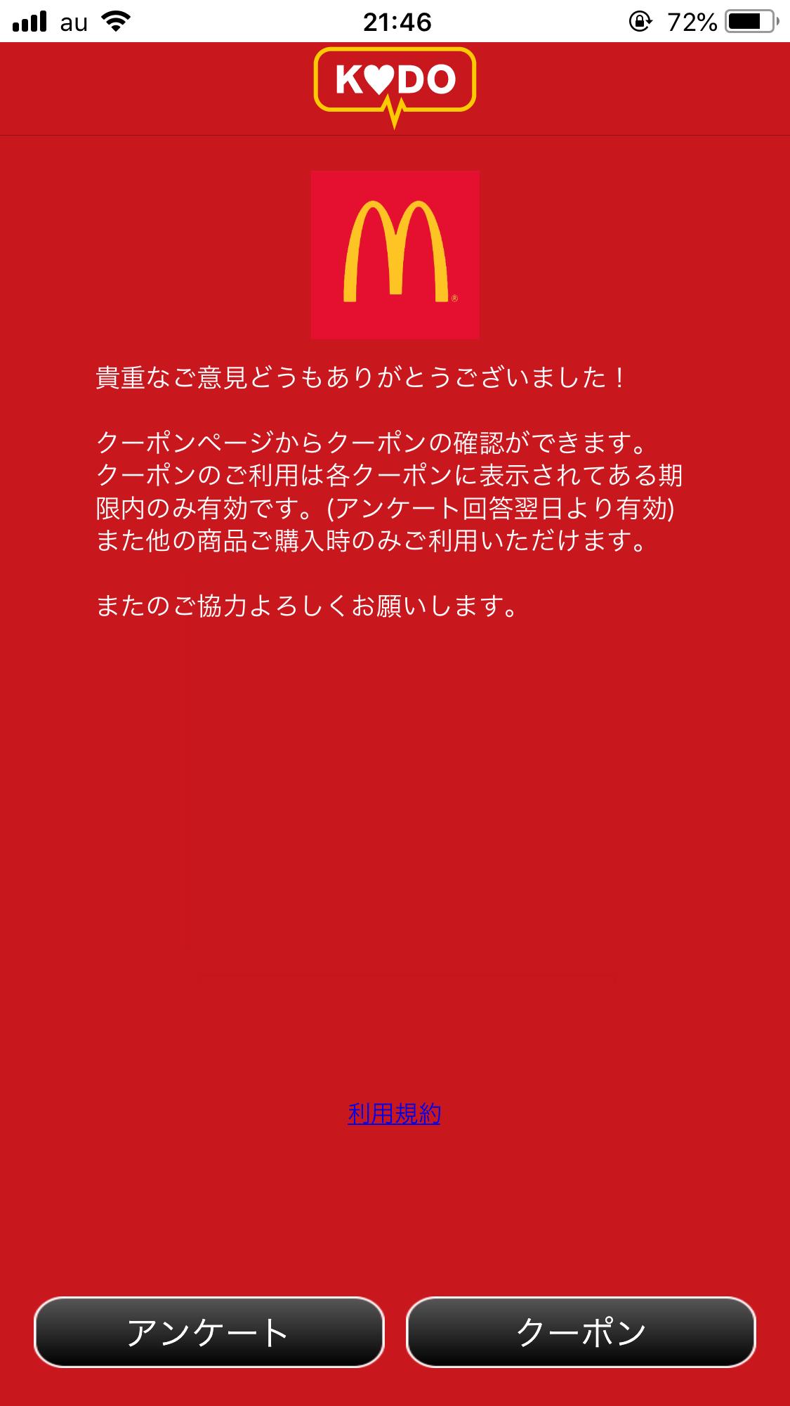 KODO使い方4