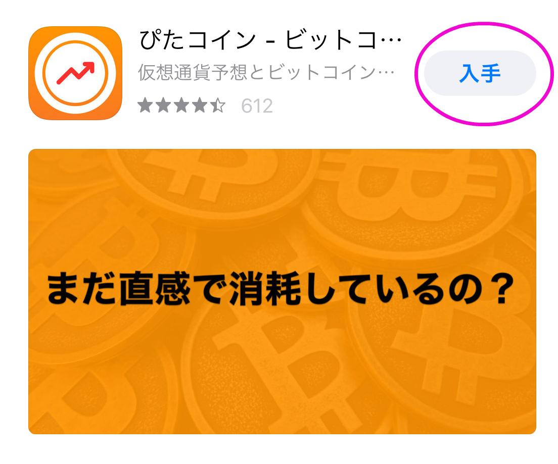 ぴたコインダウンロード1
