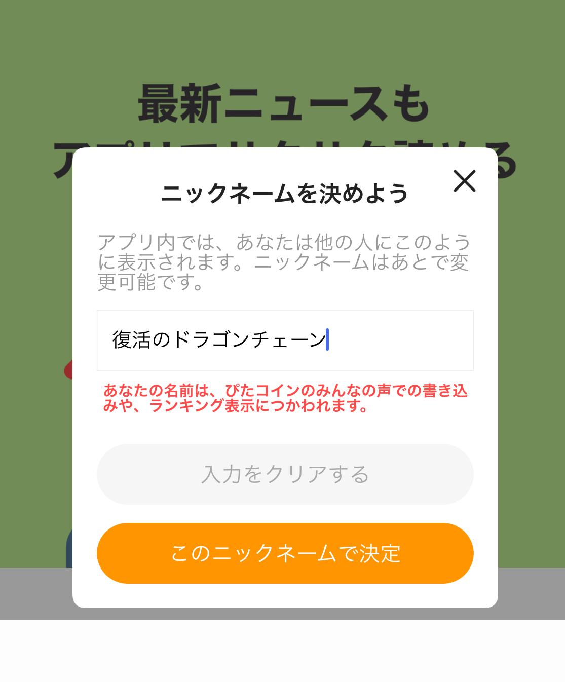 ぴたコインダウンロード3