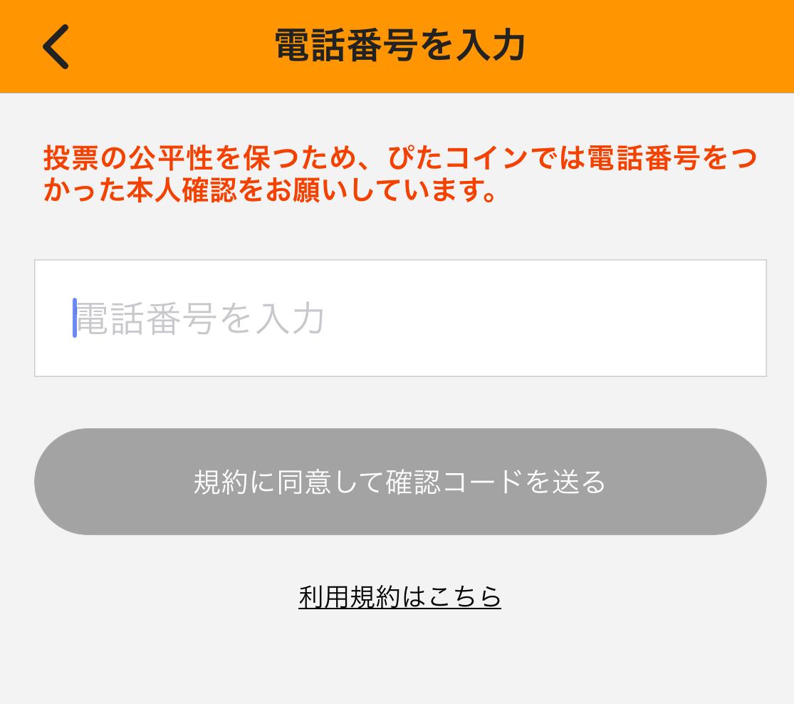 ぴたコインダウンロード4