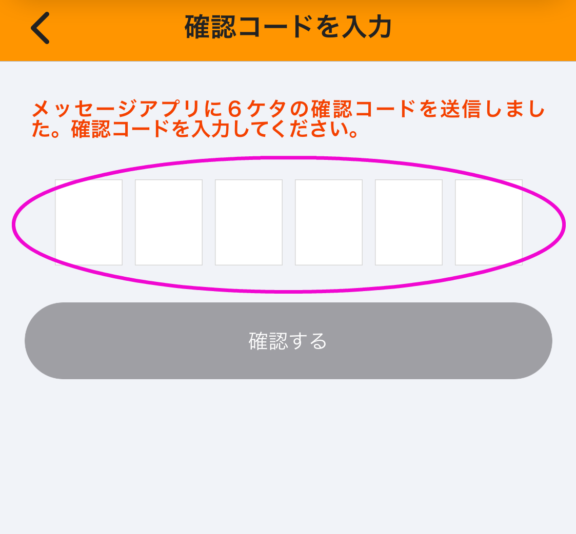 ぴたコインダウンロード5