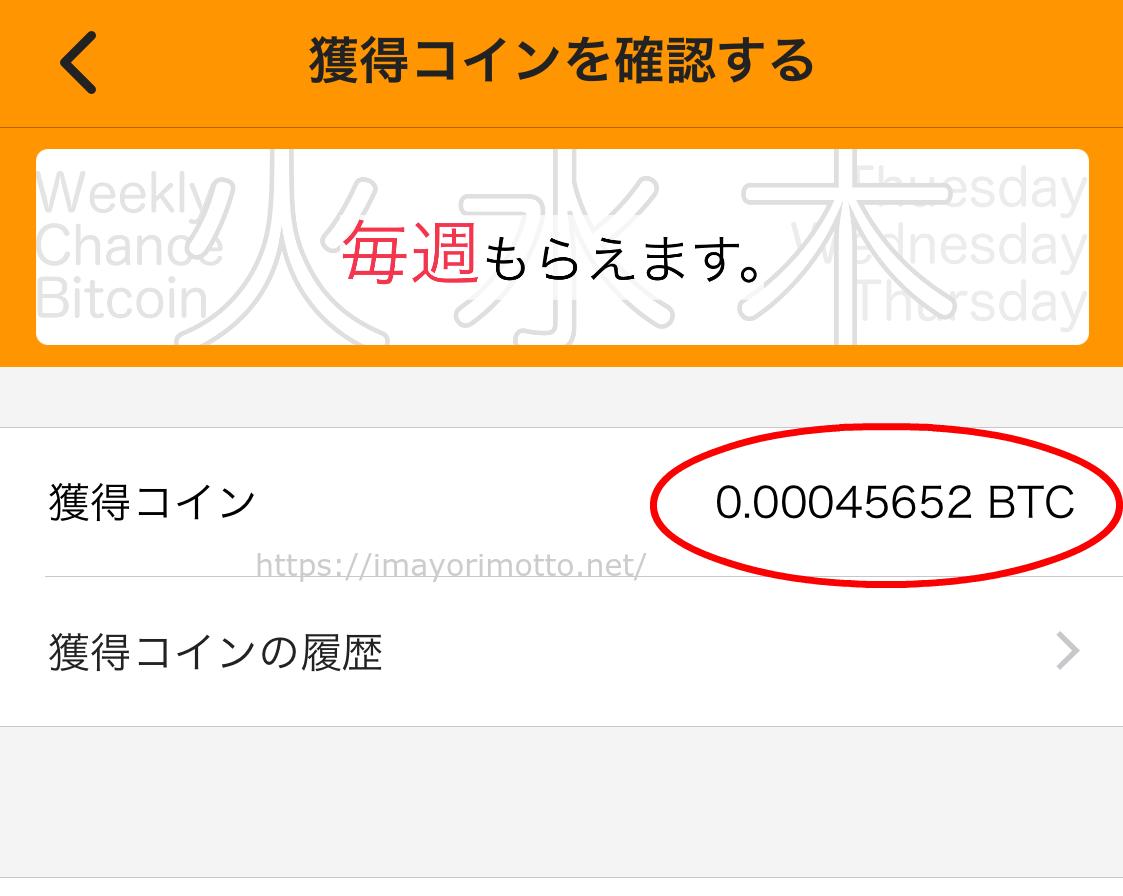 ぴたコインビットコイン