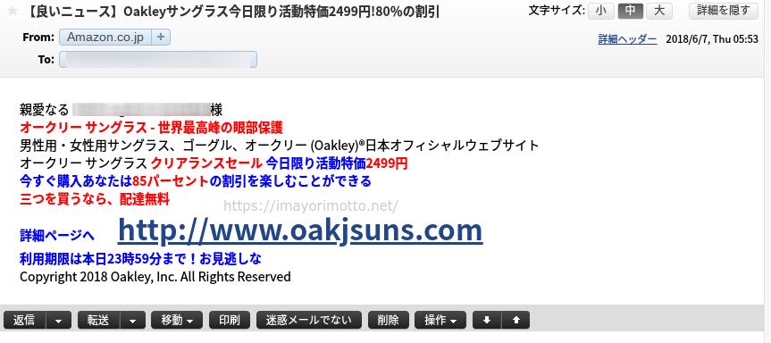 オークリーサングラス迷惑メールAmazon