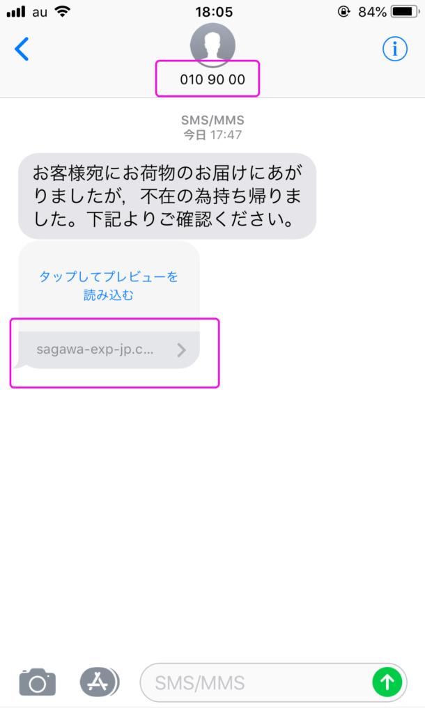 佐川不在通知SMSメール詐欺