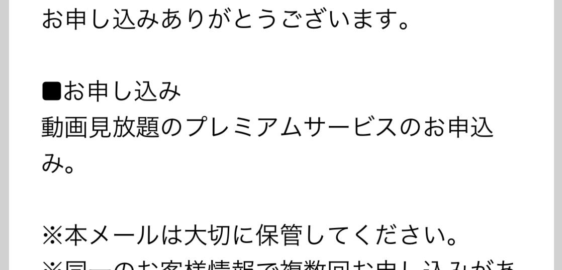 動画見放題プレミアムサービス迷惑メール