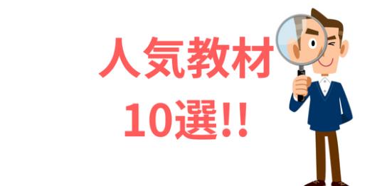 売れてる教材10選!!