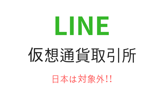 LINEBITBOX仮想通貨取引所