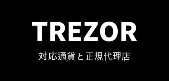 TREZOR対応通貨正規代理店