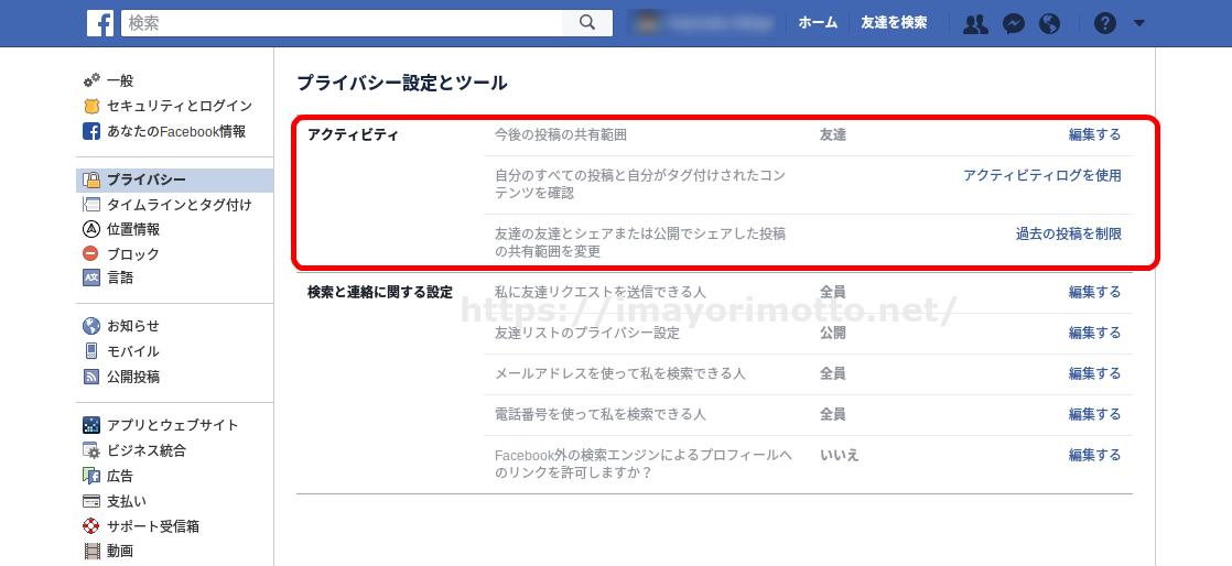 Facebookブロック機能