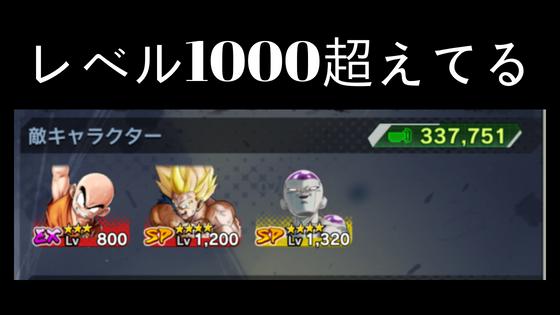 ドラゴンボールレジェンズレベル1000超えてる