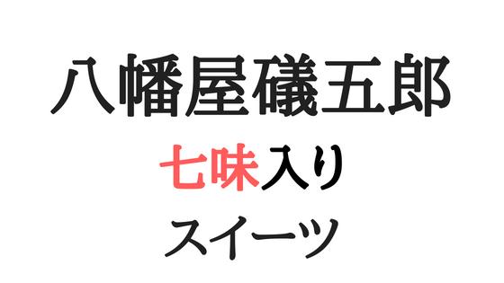 八幡屋礒五郎チョコアイスマカロン