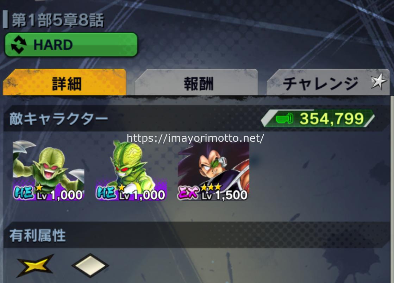 5章 修行!試練!…決戦!!(ハード)