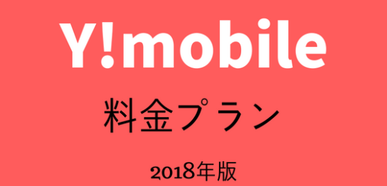 Y!mobile料金プラン