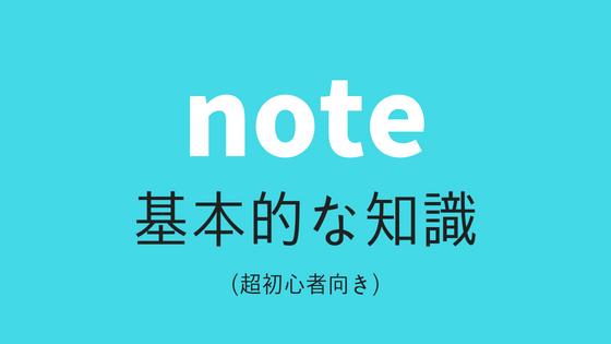 note使い方