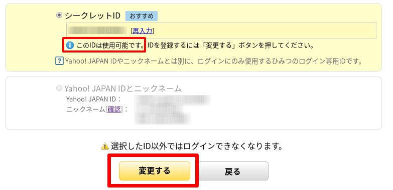 ヤフーメールシークレットID設定3