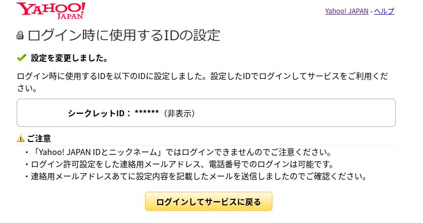 ヤフーメールシークレットID設定5