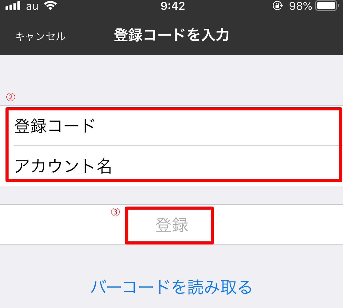 ヤフーメールワンタイムパスワードアプリ9