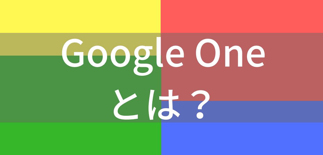 Google One日本料金