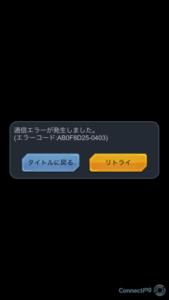 ドラゴンボールレジェンズ通信エラー2018080602