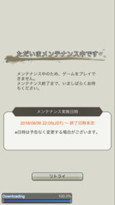 ドラゴンボールレジェンズ通信エラー2018080603