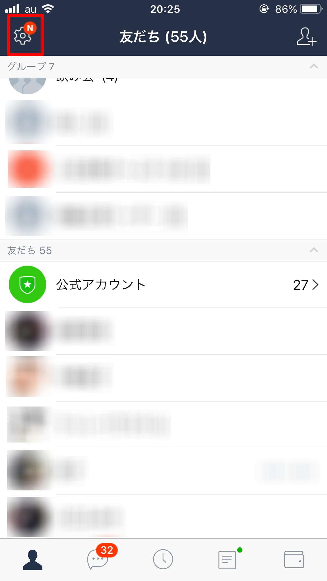 LINE公式サイト削除3