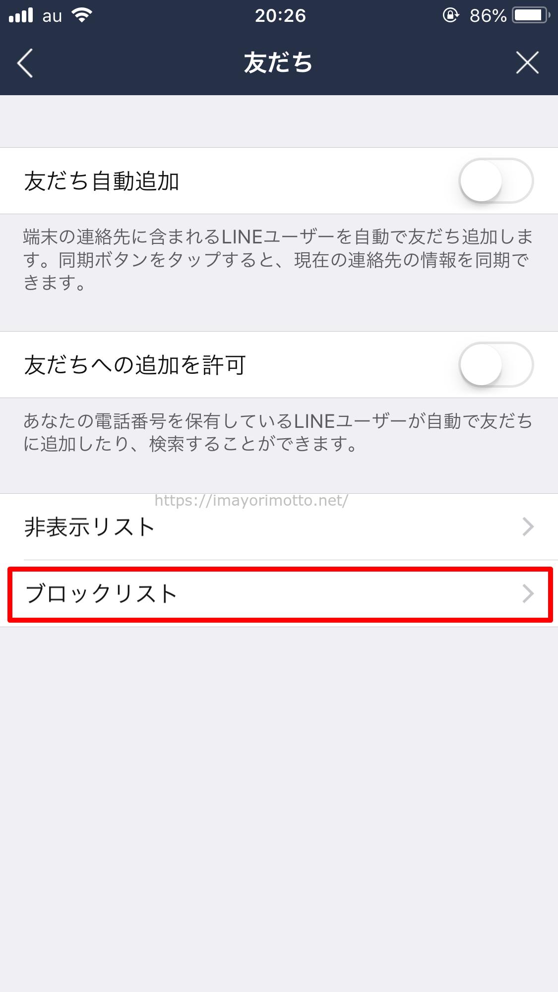 LINE公式サイト削除5