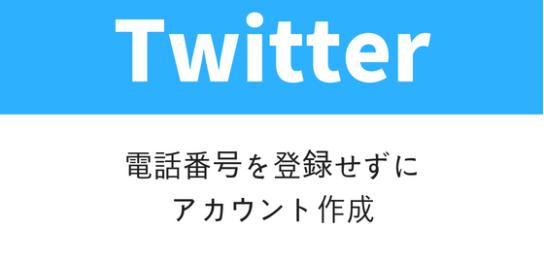 Twitterアカウント作成電話番号