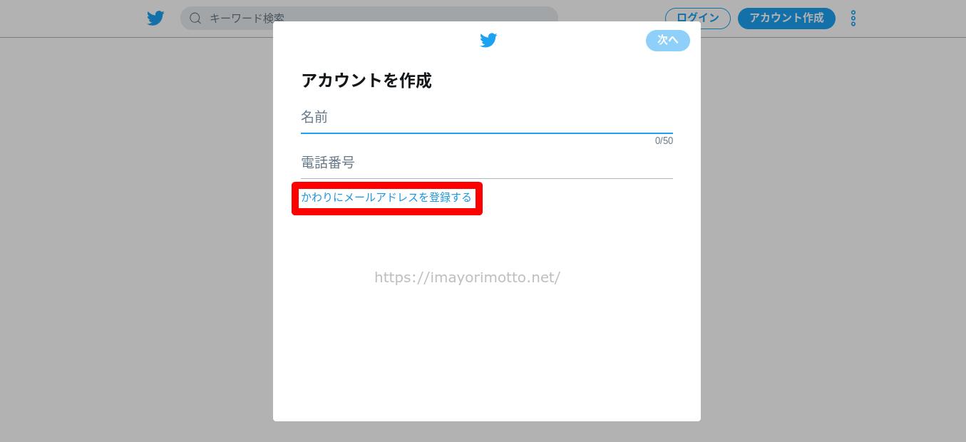 Twitterアカウント電話番号2