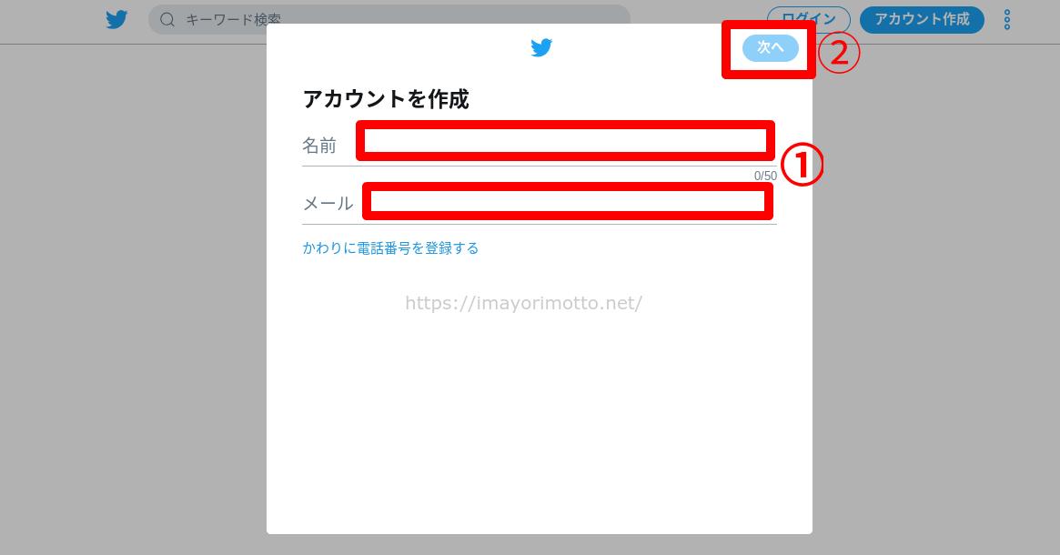 Twitterアカウント電話番号3