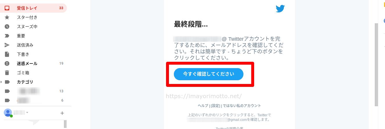 Twitterアカウント電話番号6