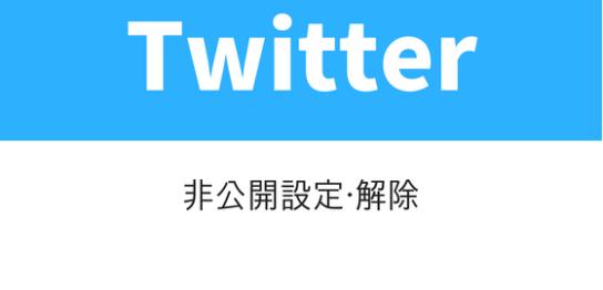 Twitterアカウント非公開設定解除