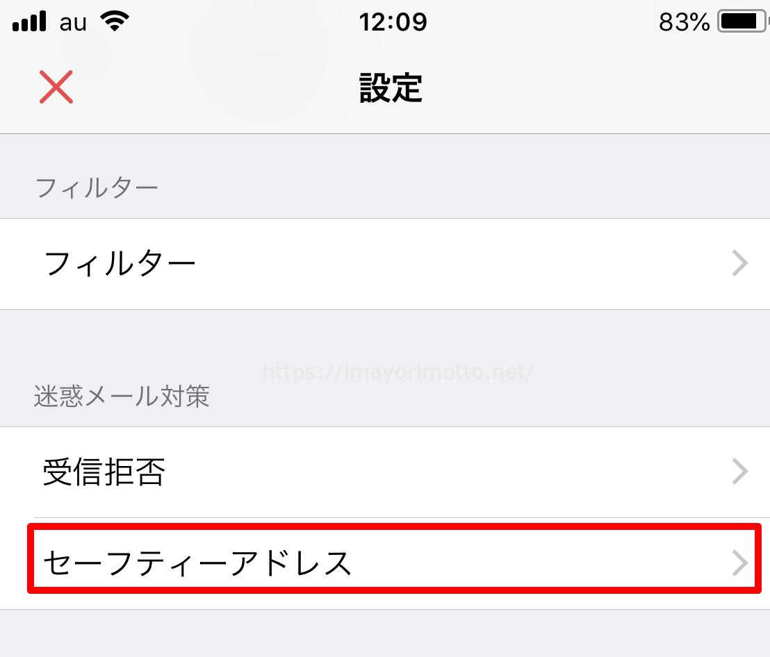 Yahoo!セーフティアドレス作り方スマホアプリ2
