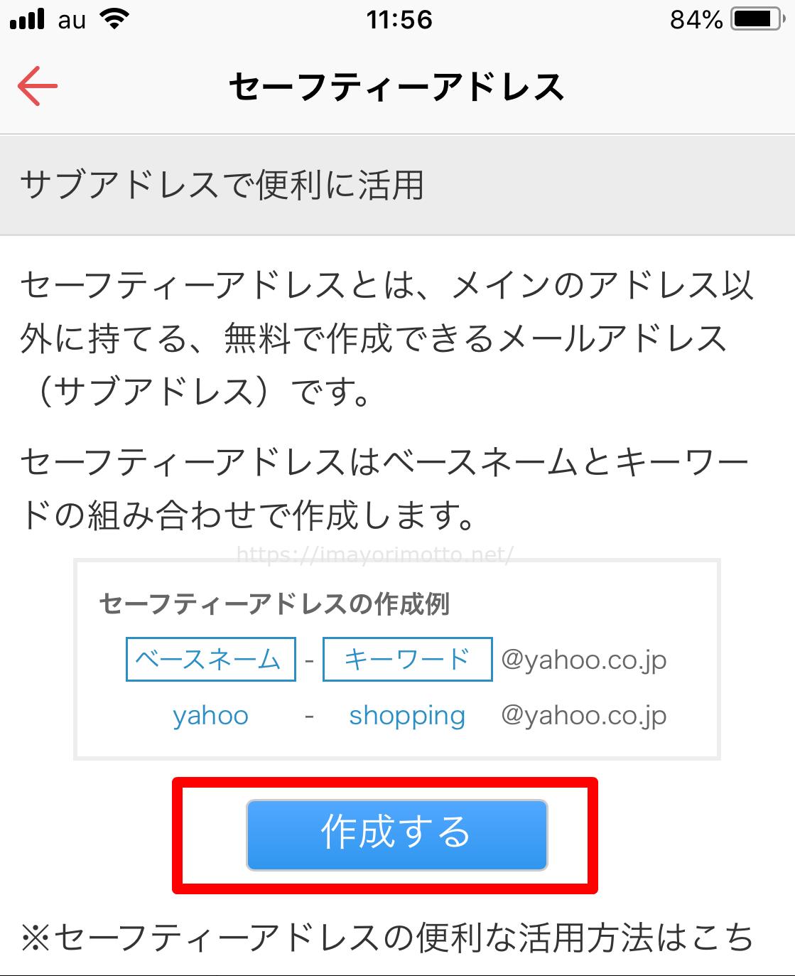 Yahoo!セーフティアドレス作り方スマホアプリ3