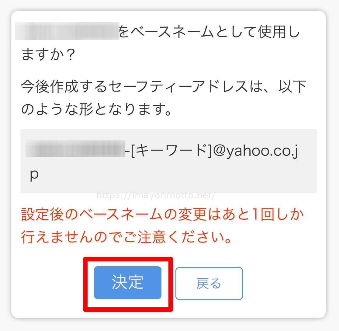 Yahoo!セーフティアドレス作り方スマホアプリ4-2