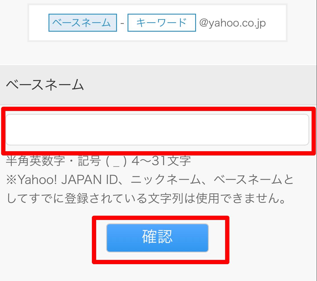Yahoo!セーフティアドレス作り方スマホアプリ4