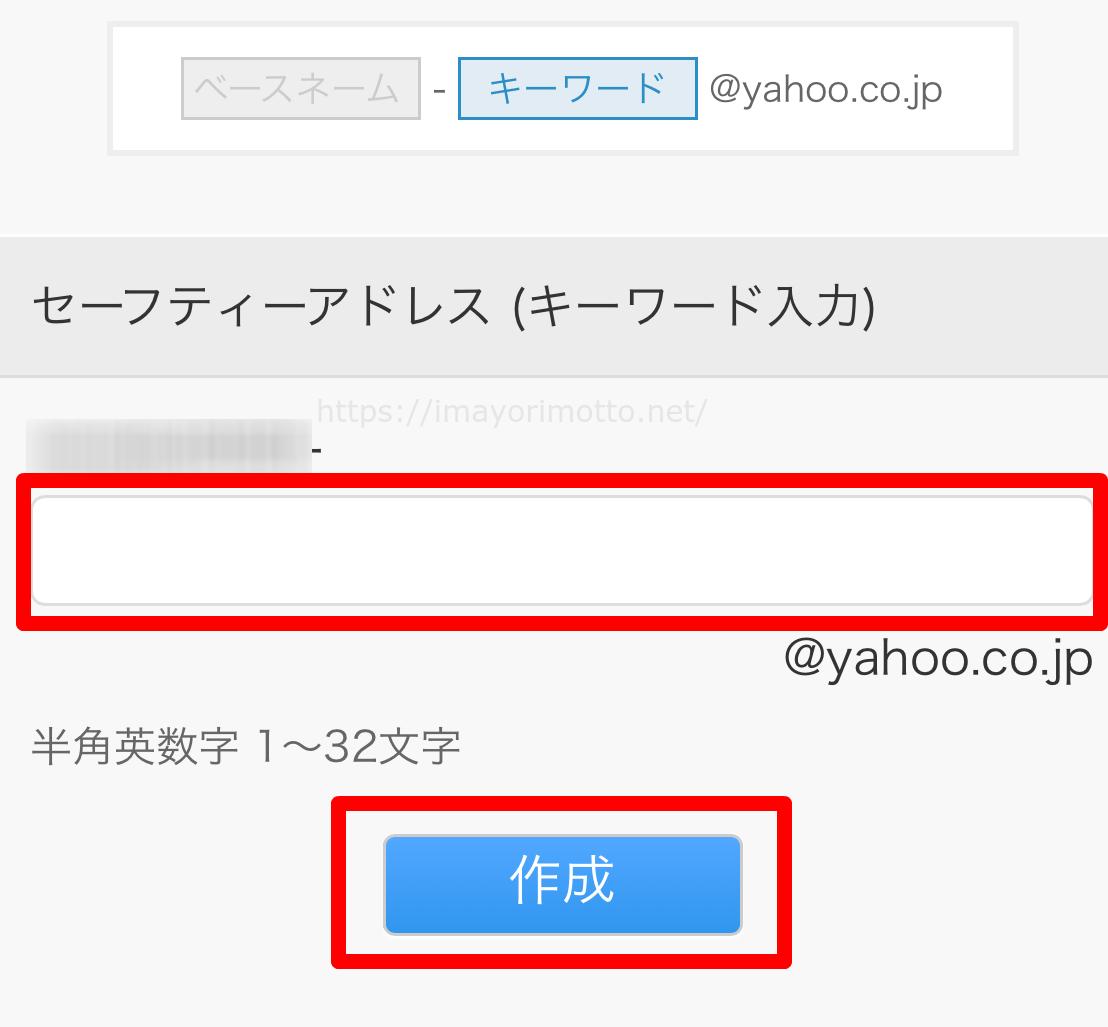 Yahoo!セーフティアドレス作り方スマホアプリ5
