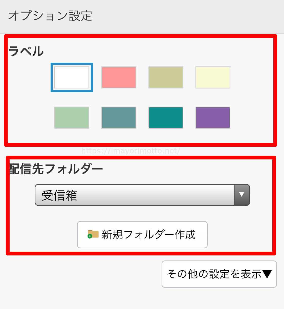 Yahoo!セーフティアドレス作り方スマホアプリ6