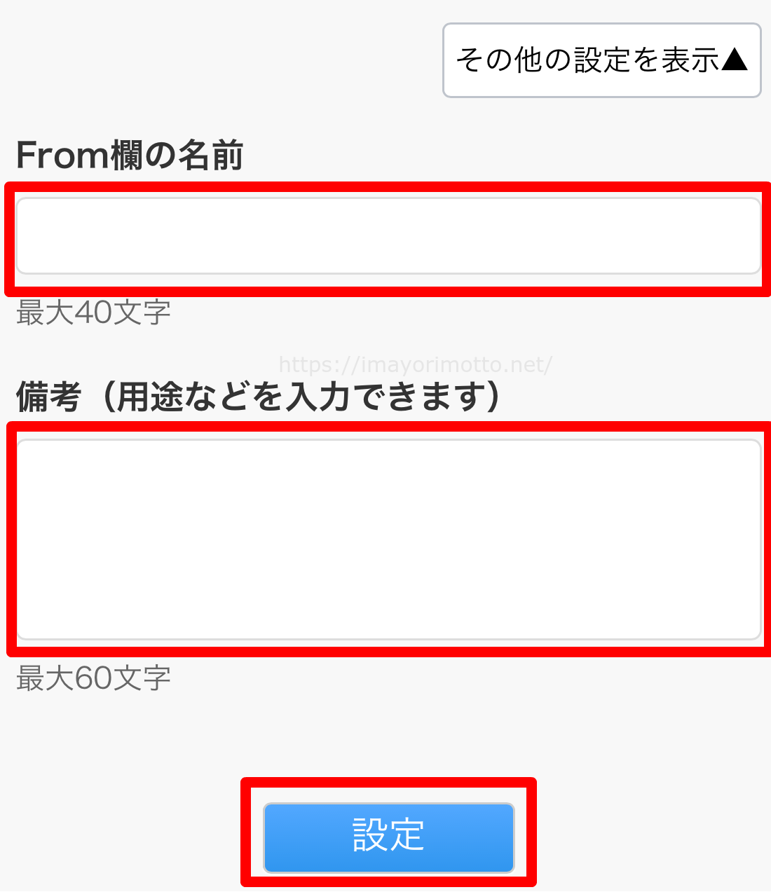 Yahoo!セーフティアドレス作り方スマホアプリ7-2