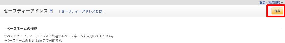 Yahoo!セーフティアドレス作り方10