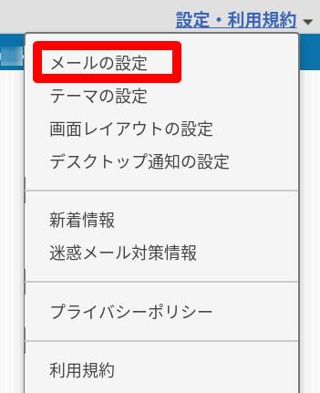 Yahoo!セーフティアドレス作り方3