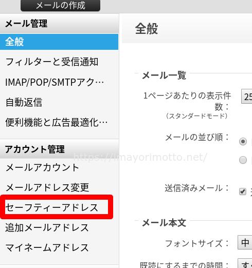 Yahoo!セーフティアドレス作り方4