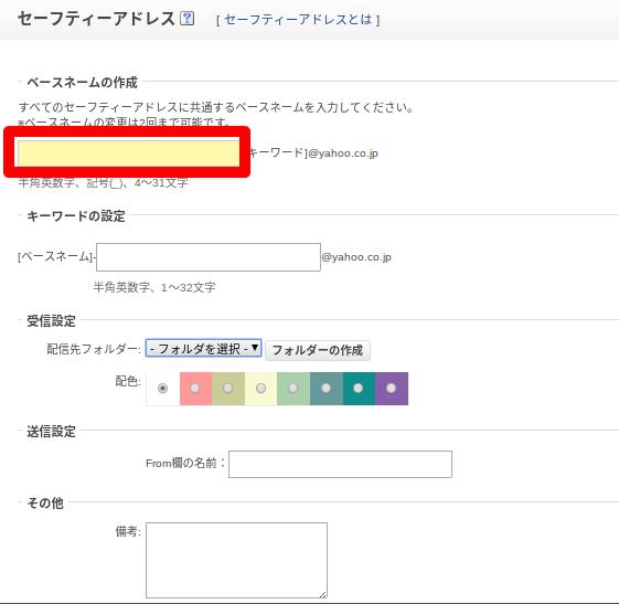 Yahoo!セーフティアドレス作り方5