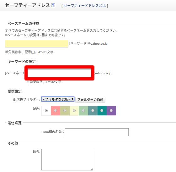 Yahoo!セーフティアドレス作り方6