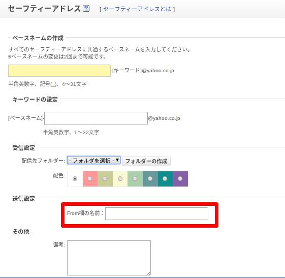 Yahoo!セーフティアドレス作り方8
