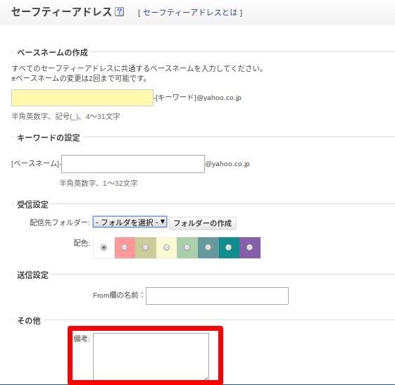 Yahoo!セーフティアドレス作り方9