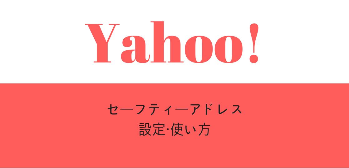Yahoo!セーフティーアドレス設定使い方