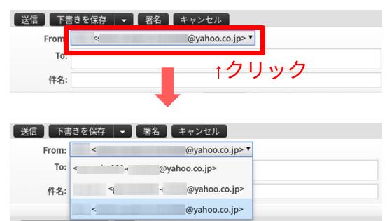 Yahoo!セーフティーアドレス送信4-2