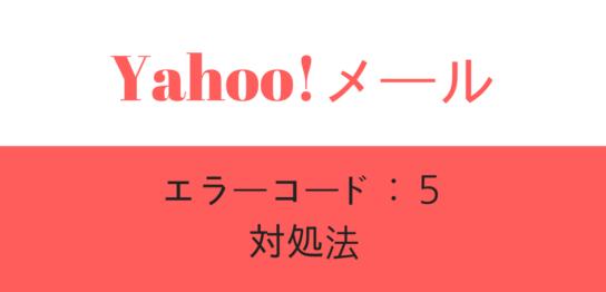 Yahoo!メールエラーコード5