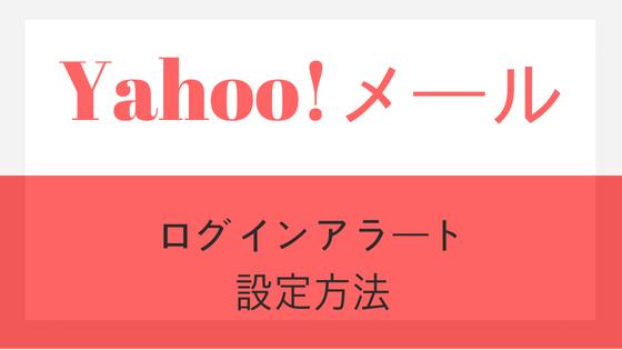Yahooメールログインアラート設定解除